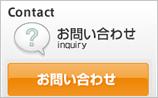 2.お問い合わせ